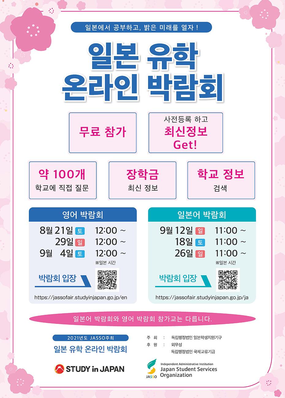 news_studyinjapan_fair2021.jpg